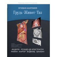 """Книга """"Лучевая анатомия. Грудь, живот, таз"""", Федерле М. П., Розадо-де-Кристенсон М. Л., Раман Ш. П."""
