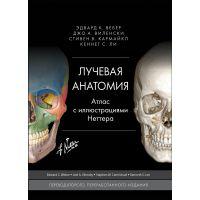 """Книга """"Лучевая анатомия. Атлас с иллюстрациями Неттера"""", Вебер Э., Виленски Дж. А., Кармайкл С. У., Ли К. С"""