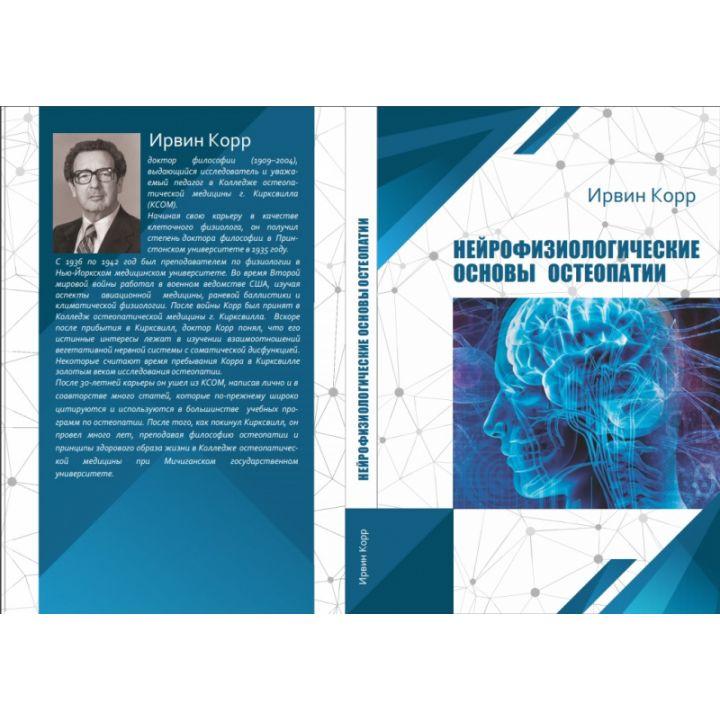 """Книга """"Нейрофизиологические основы остеопатии"""", Ирвин Корр"""