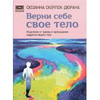 "Книга ""Верни себе свое тело"", Сюзанна Скерлок-Дюрана"