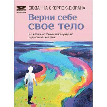 "_Книга ""Верни себе свое тело"", Сюзанна Скерлок-Дюрана"