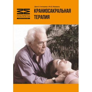 """_Книга """"Краниосакральная терапия"""", Джон Апледжер и Ян Вредвугд"""