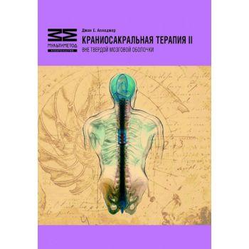 """_Книга """"Краниосакральная терапия-2. Вне твердой мозговой оболочки"""", Джон Апледжер и Ян Вредвугд"""