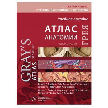 "Книга ""Атлас анатомии Грея — 2-е издание"", Дрейк Р.Л. Фогль А.У. Митчелл А.У.М."