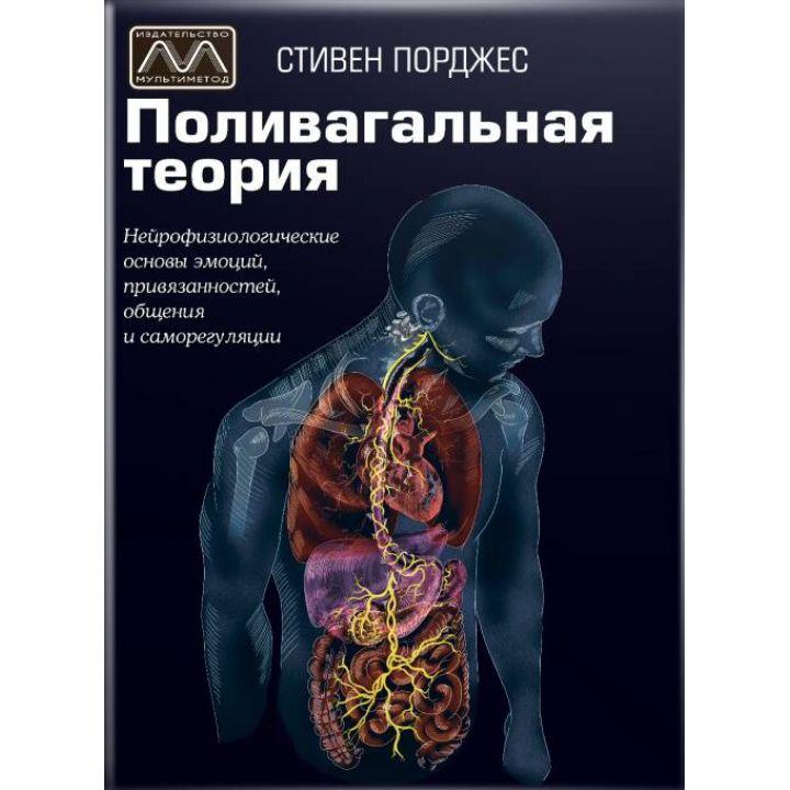 """__Книга """"Поливагальная теория"""", Стивен Порджес"""