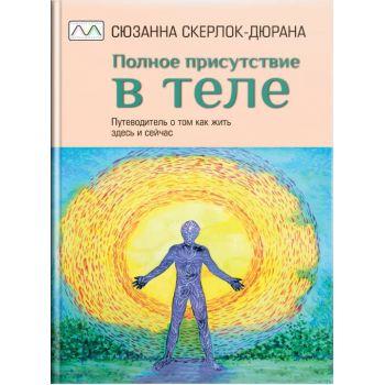 """_Книга """"Полное присутствие в теле """", Сюзанна Скерлок-Дюрана"""