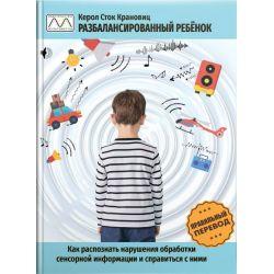 """_Книга """"Разбалансированный ребенок"""", Керол Сток Крановиц"""