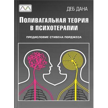 """_Книга """"Поливагальная теория в психотерапии"""", Деб Дана"""