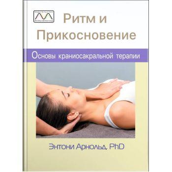 """_Книга """"Ритм и прикосновение: основы краниосакральной терапии"""",  Энтони Арнольд."""